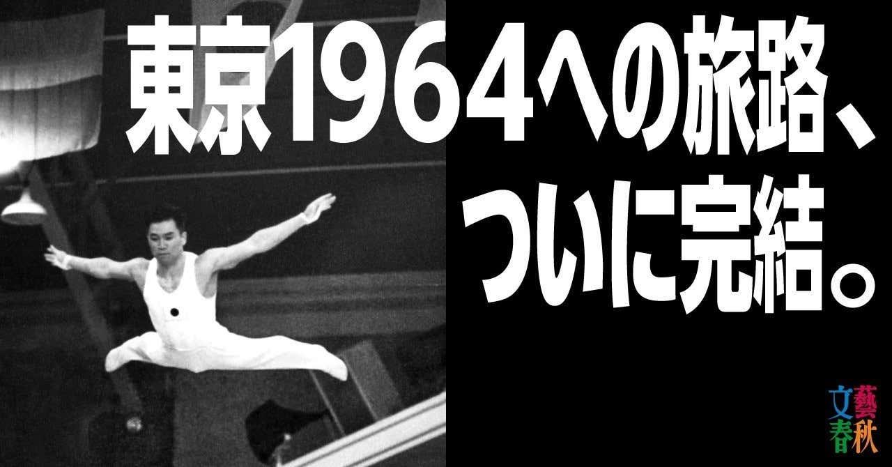 文藝春秋digital記事TOPオリンピックの英雄202003