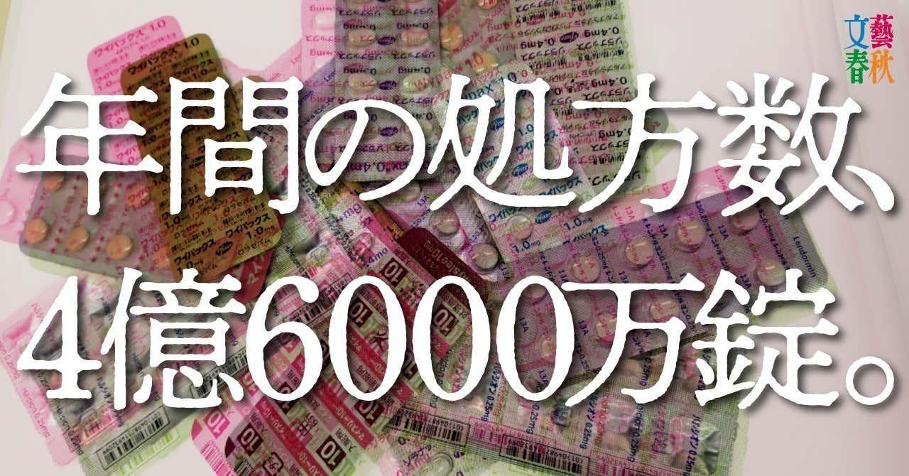 文藝春秋digital記事TOP睡眠薬