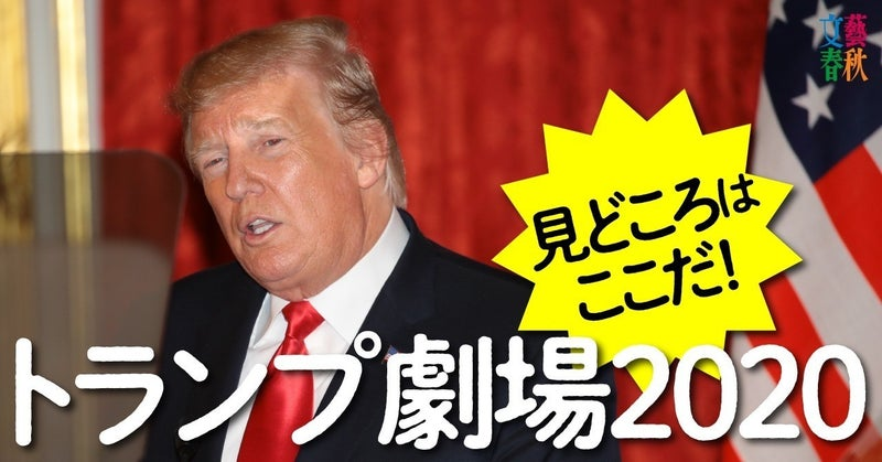 文藝春秋digital記事TOPトランプ