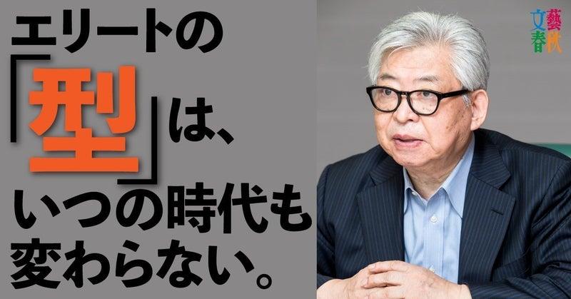 文藝春秋digital記事TOP保阪正康