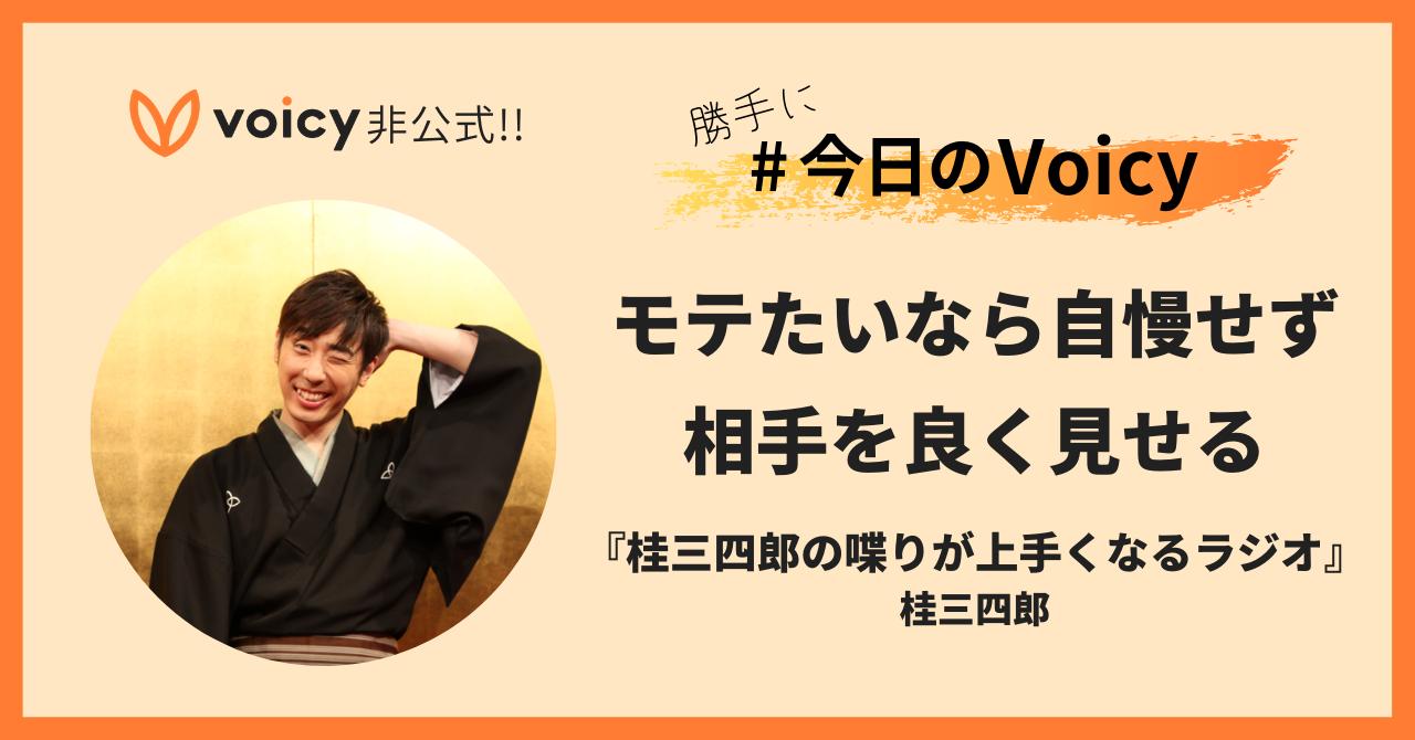 _今日のVoicy_個人noteチャンネル紹介___3_