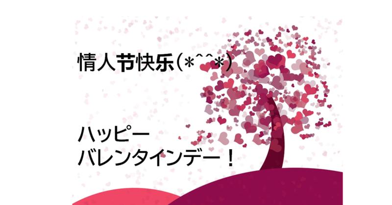 は バレンタイン デー と バレンタインの意味と由来って?チョコレートは日本だけの習慣だった
