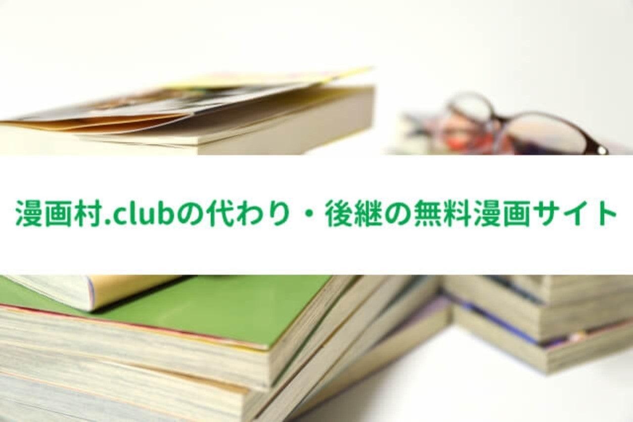 Club 漫画 村