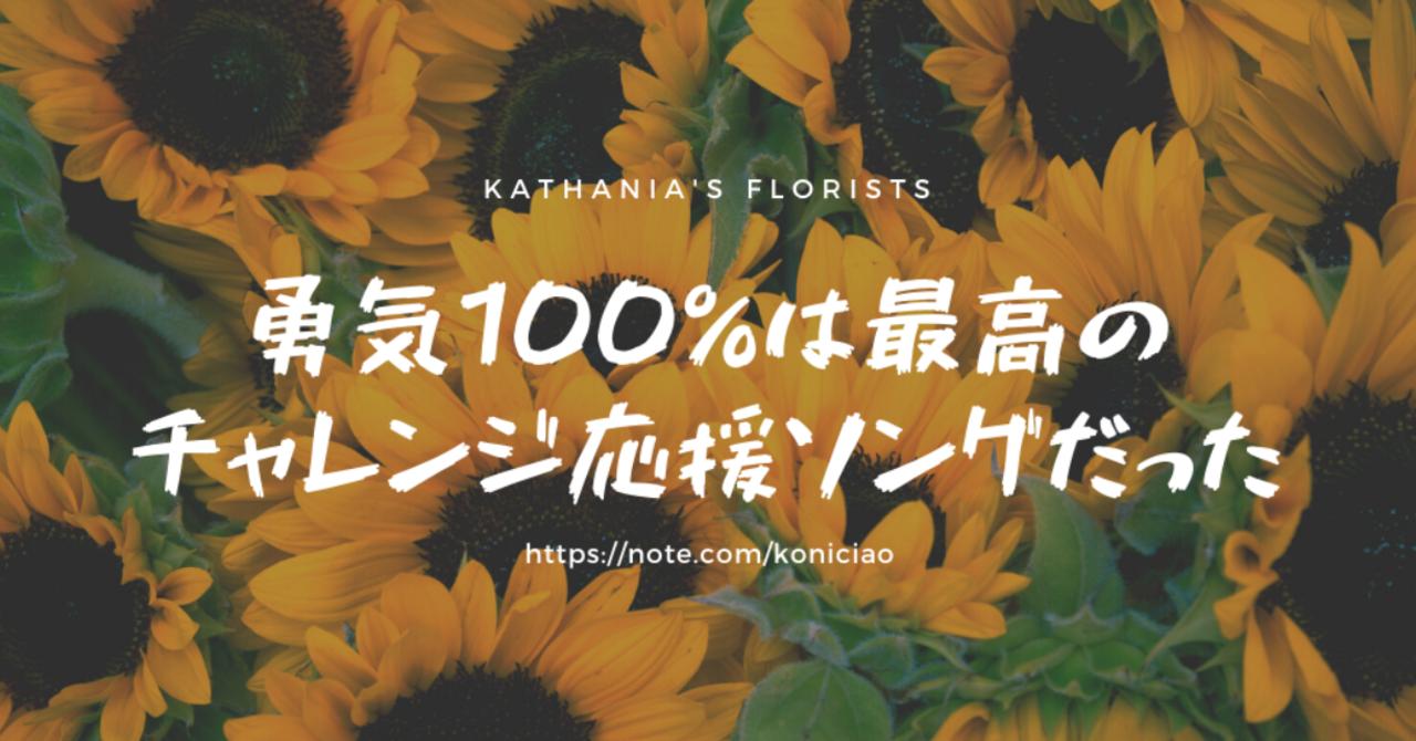 100 勇気