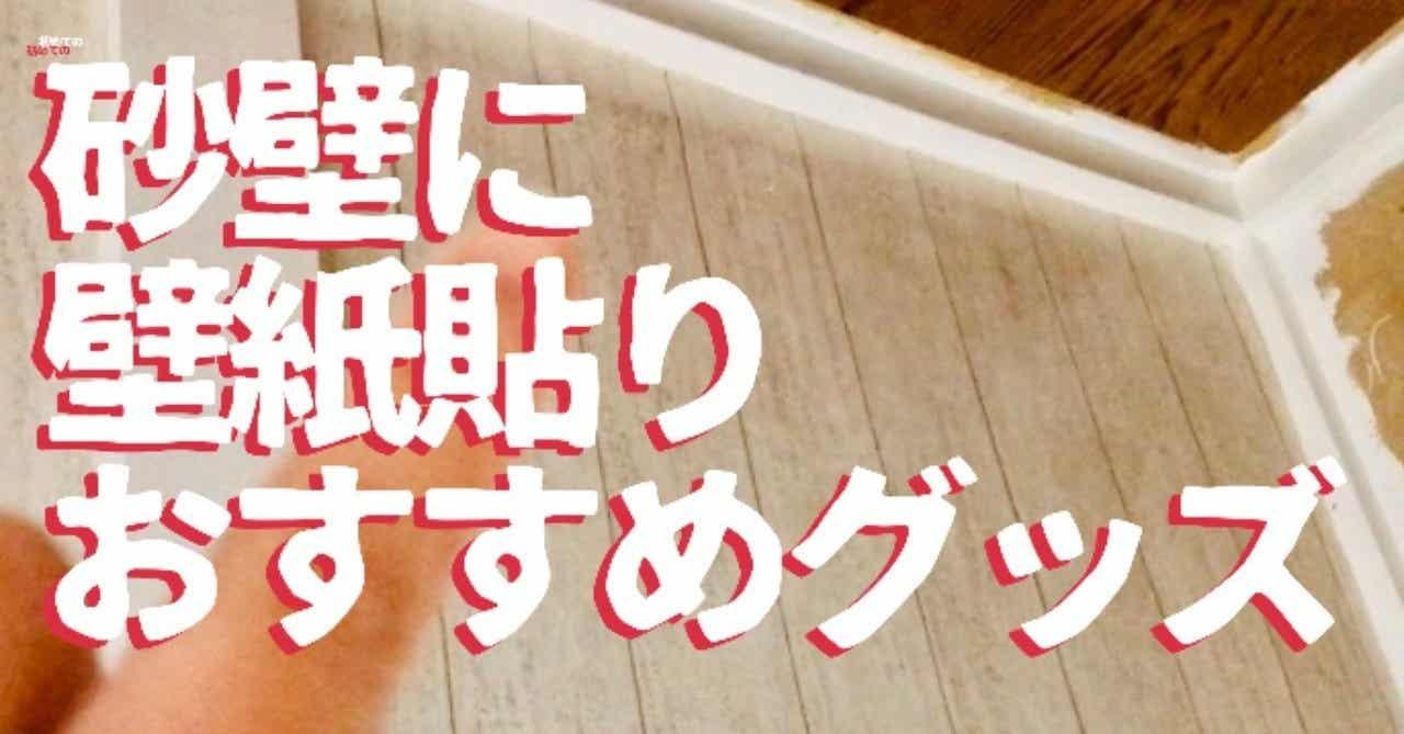 初めてのdiyリフォーム 19 砂壁に壁紙貼り必須の道具8選 素人