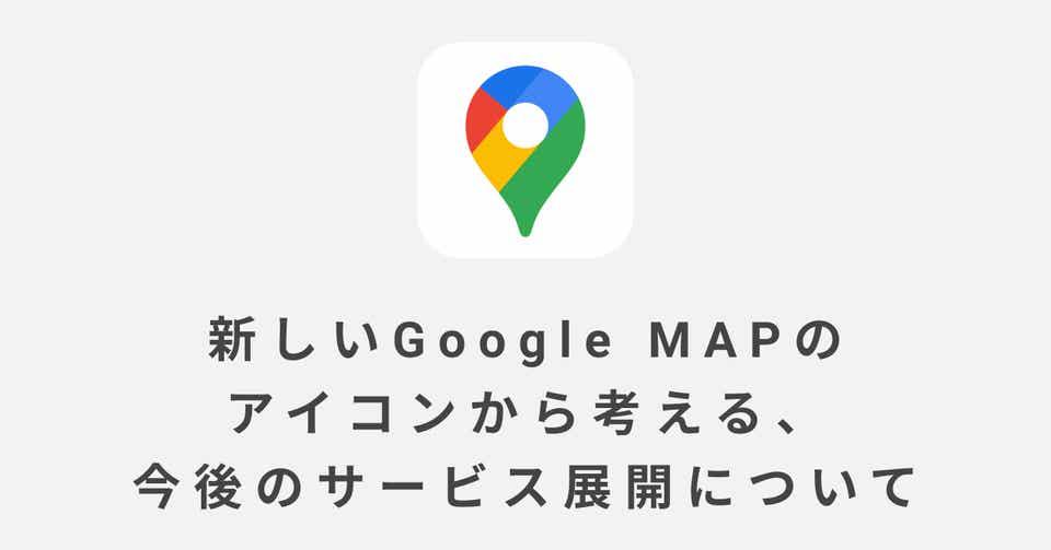 google マップ アイコン