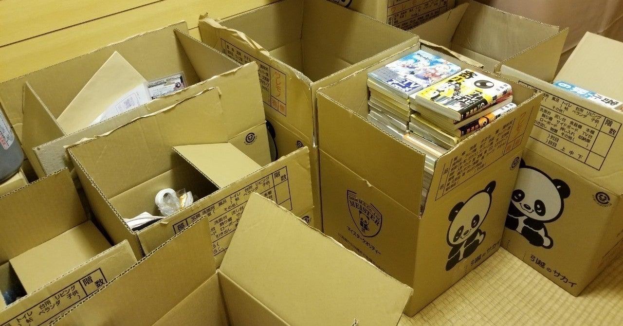 2.5万円で引っ越した話
