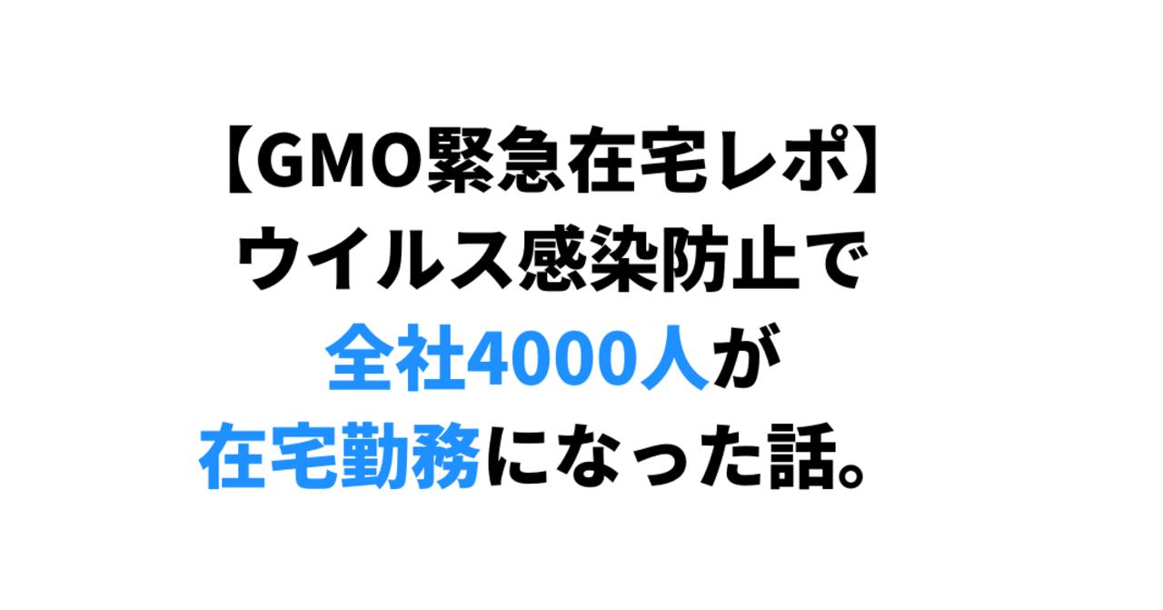GMOインターネットグループ_在宅勤務レポ