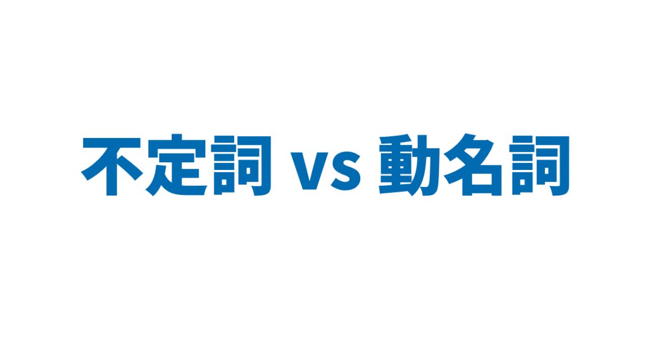 不定詞 vs 動名詞【3日間完成 Day1】|やりなおし英語JUKU|note