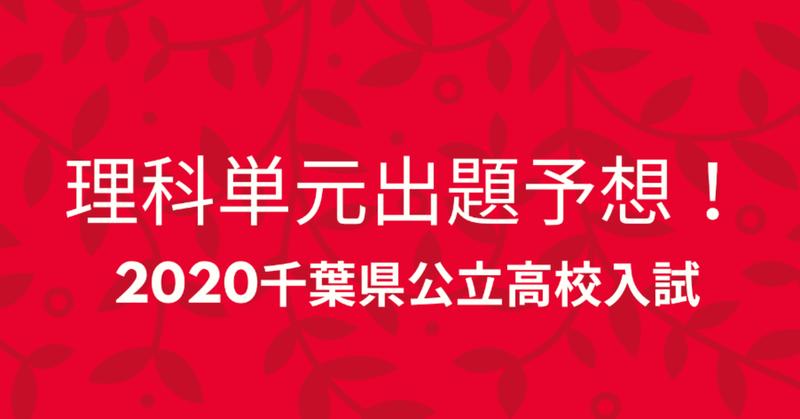 2020 入試 高校 県 後期 公立 千葉