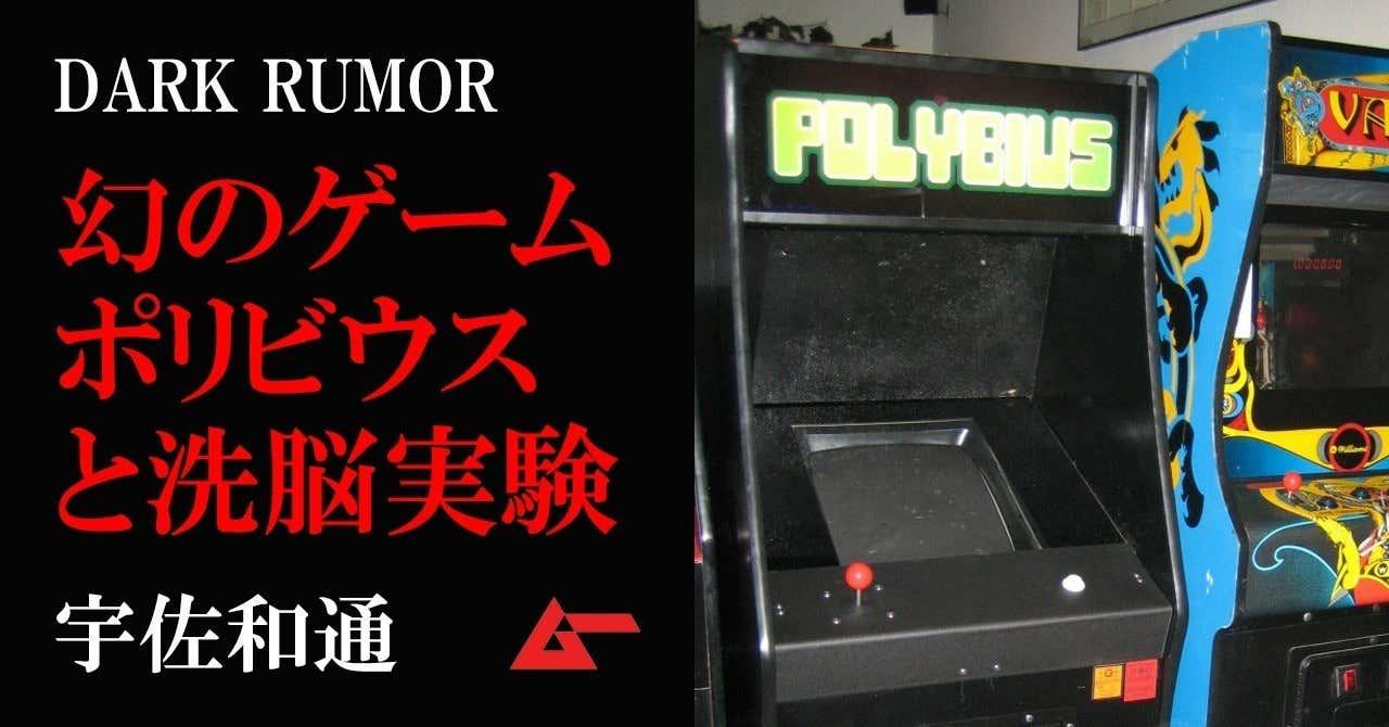 宇佐和通DEEPRUMORポリビウスtop