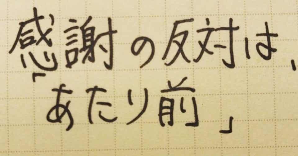 感謝」の反対は、「あたり前」💦|コーチ・山路 和紀(やまじ かずのり ...
