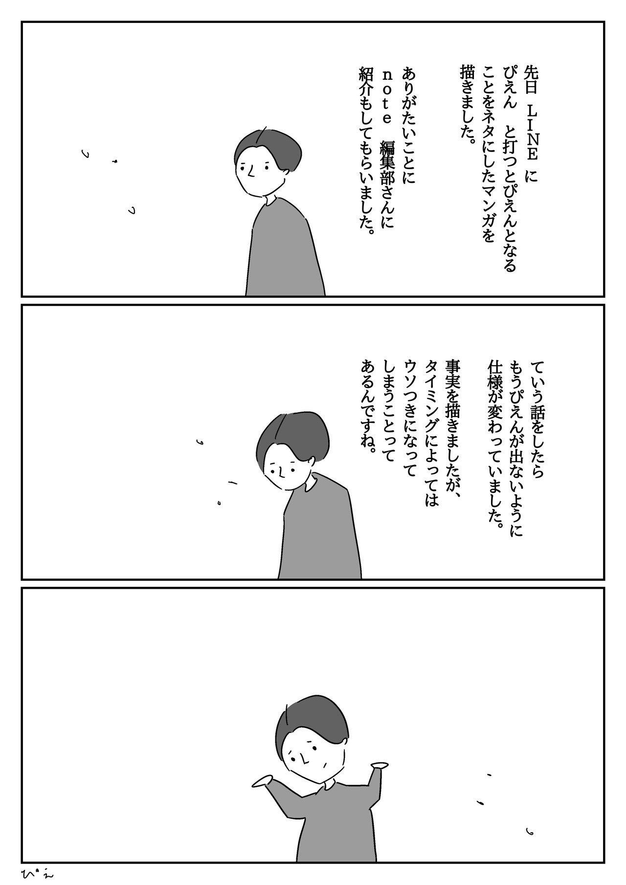 ん line ぴえ
