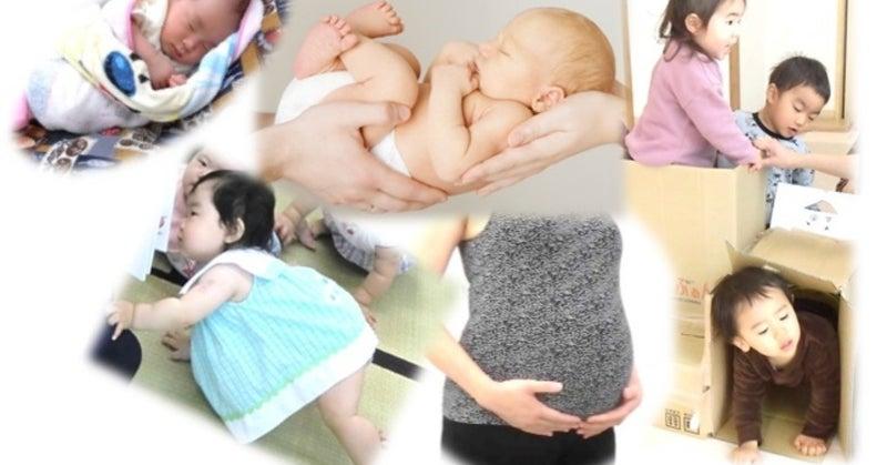 妊娠から幼児