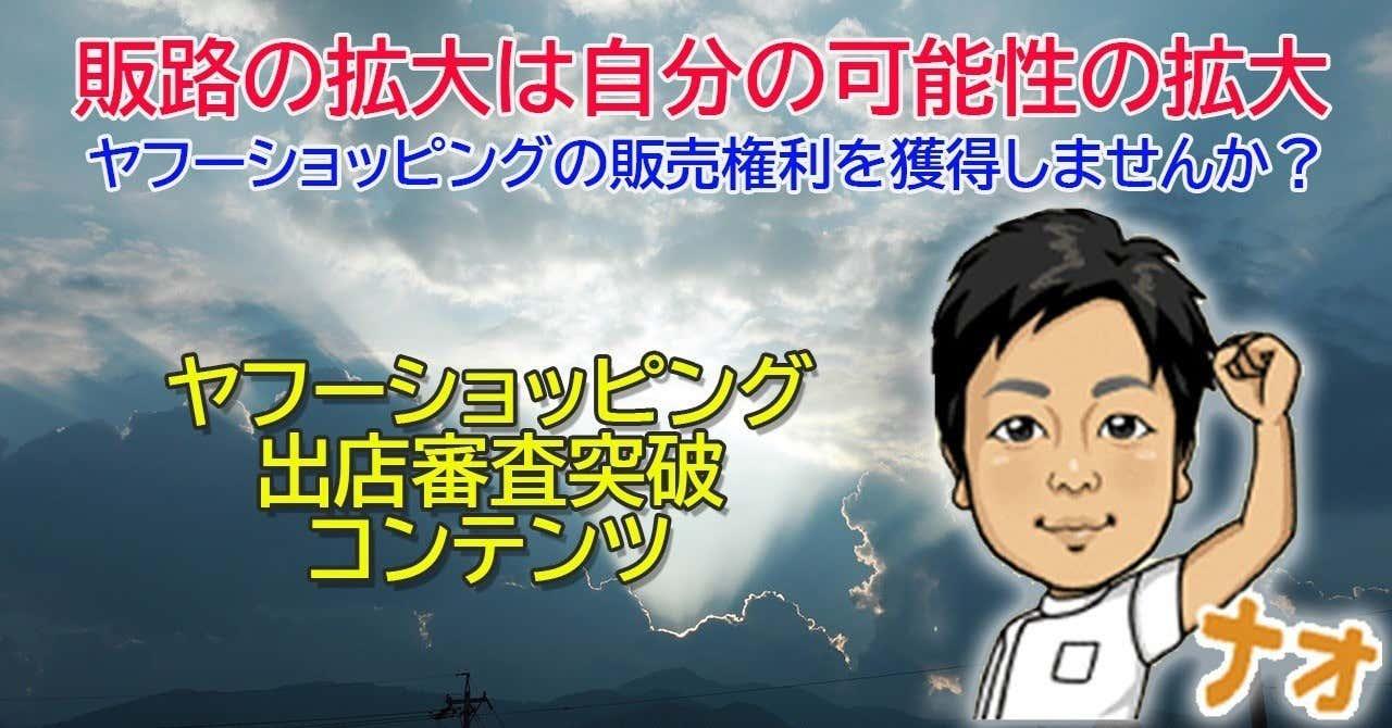 出店審査__2_