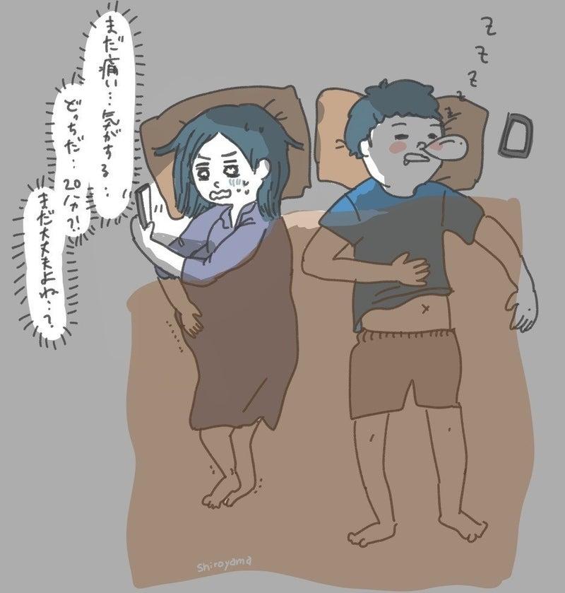 生理痛 臨月