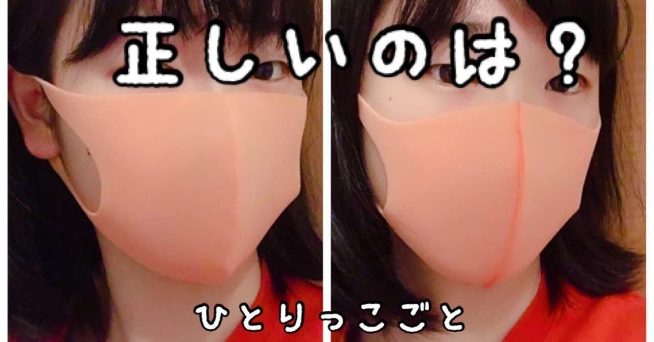洗える マスク 向き ピッタマスクの付け方は裏表上下どれが正解?正しい付け方を調査!