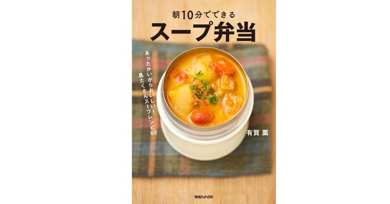 スープ弁当表1帯なしnote用