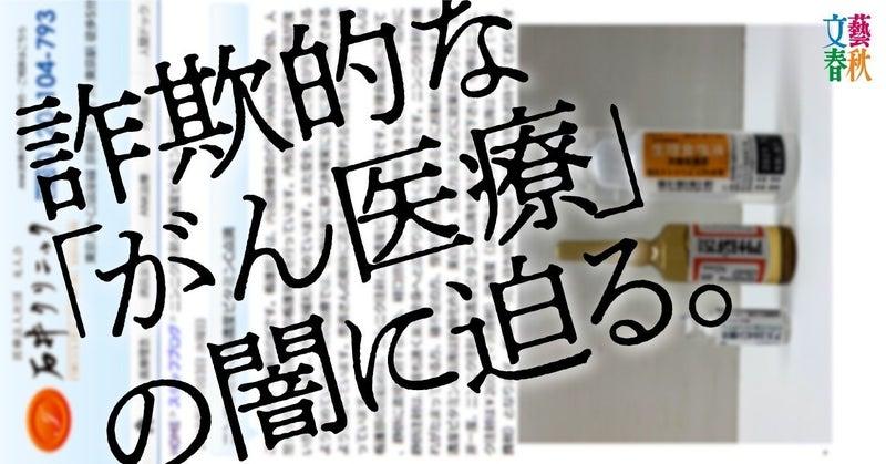 文藝春秋digital記事TOPがん医療