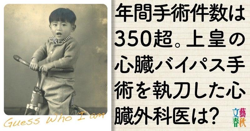文藝春秋digital記事TOP小さな大物202003
