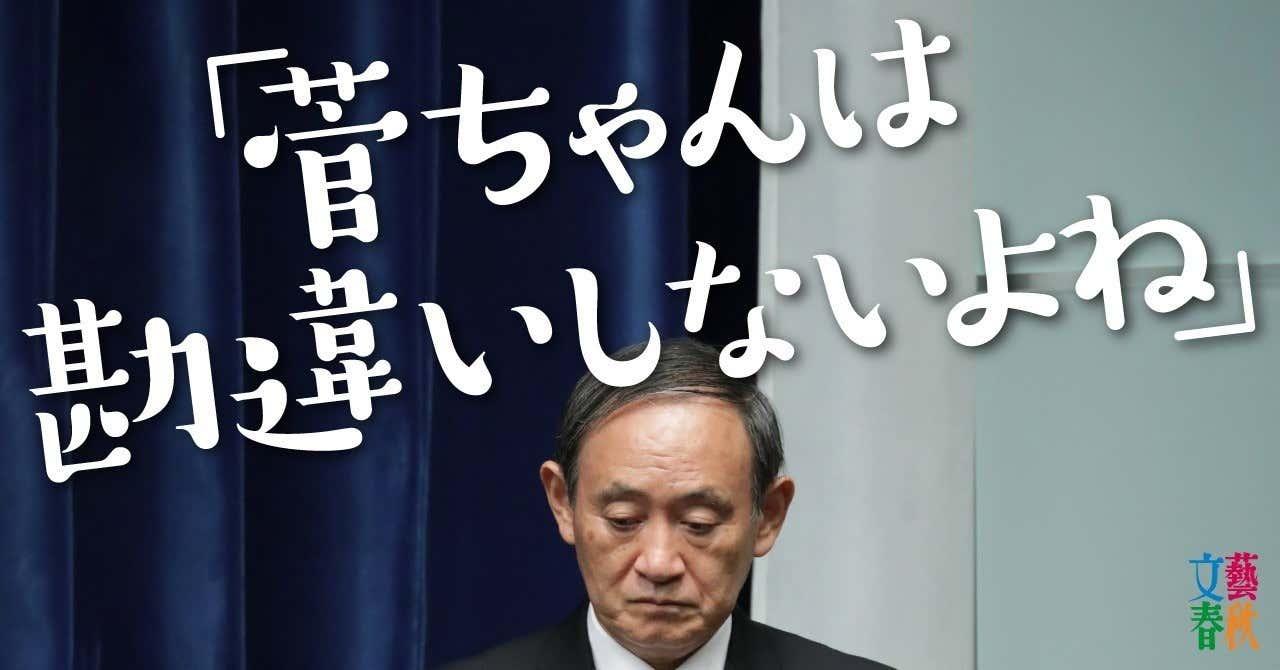 文藝春秋digital記事TOP官邸