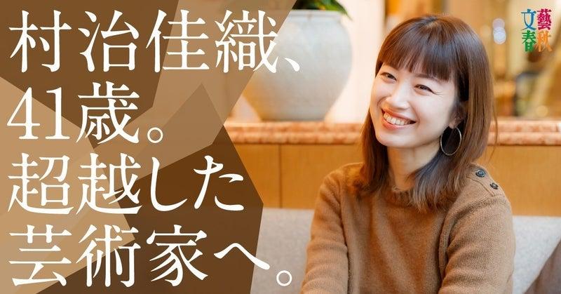 文藝春秋digital記事TOP村治佳織