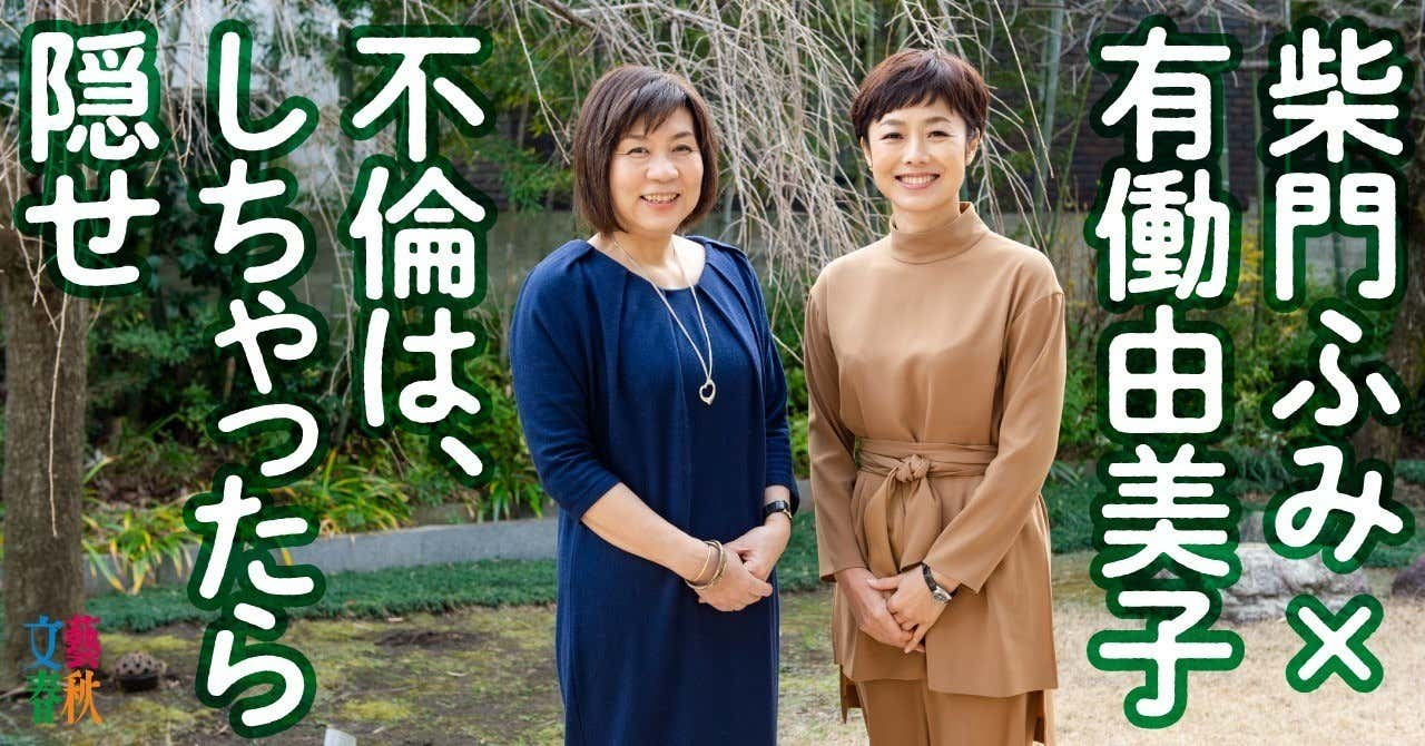文藝春秋digital記事TOP有働対談柴門ふみ