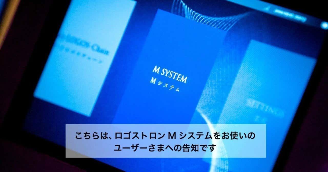 Mシステム
