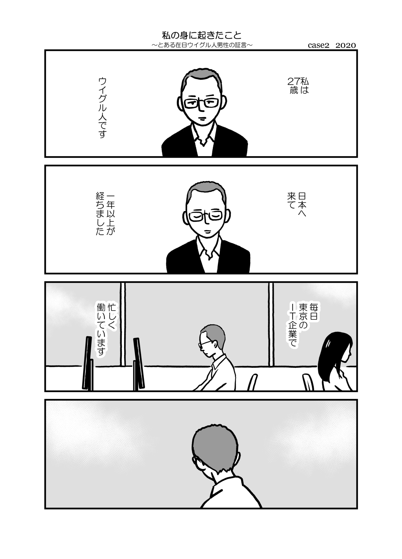 漫画 ウイグル