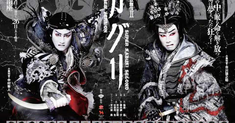 スーパー歌舞伎Ⅱオグリが歌舞伎初心者にぴったりな理由|ゆきの|note