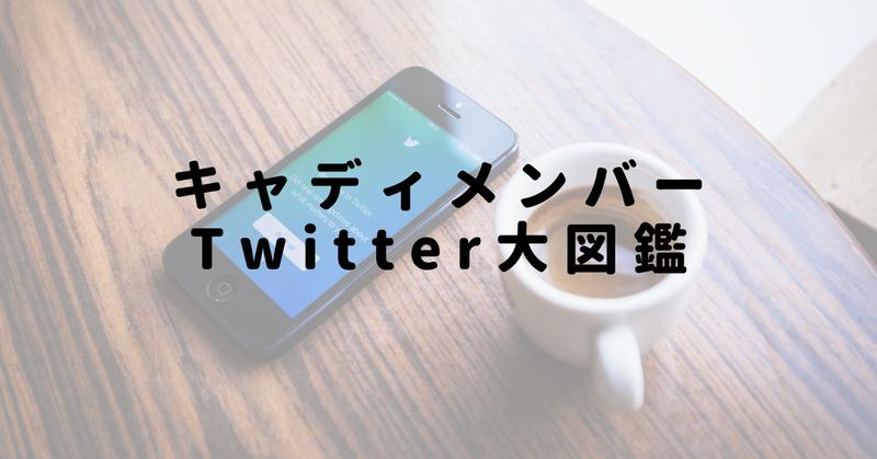 キャディメンバー_ツイッター大図鑑