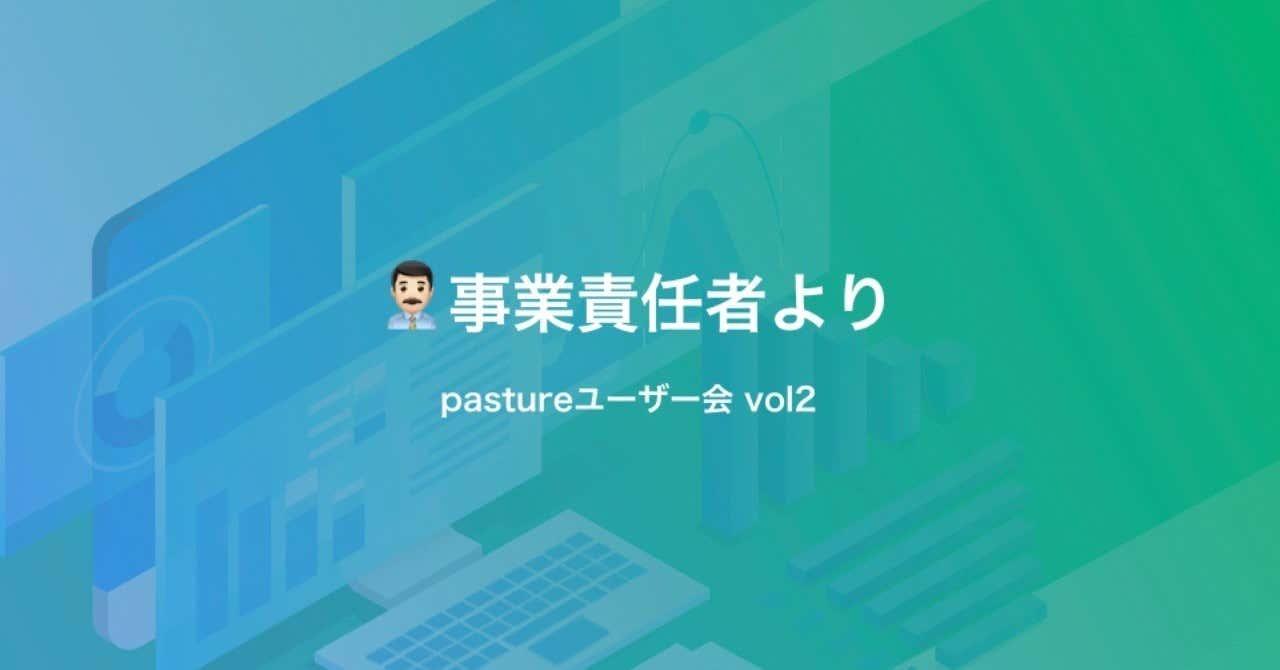 pastureユーザー会vol2_product2