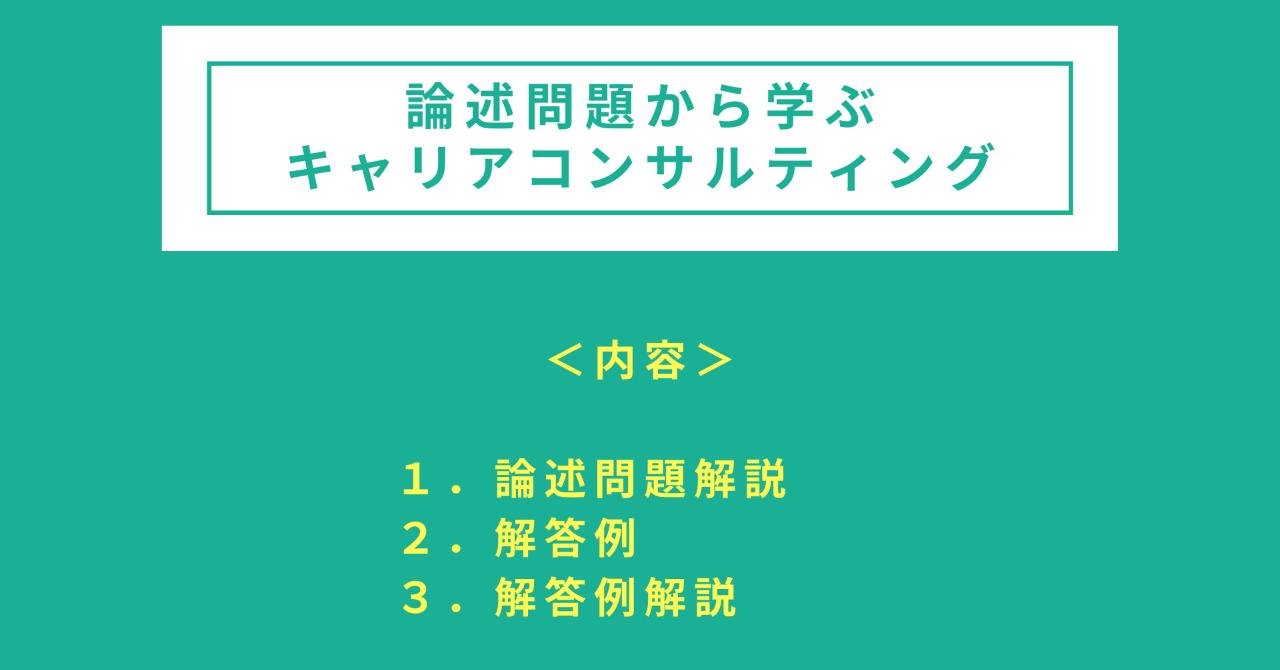 1_論述解答例