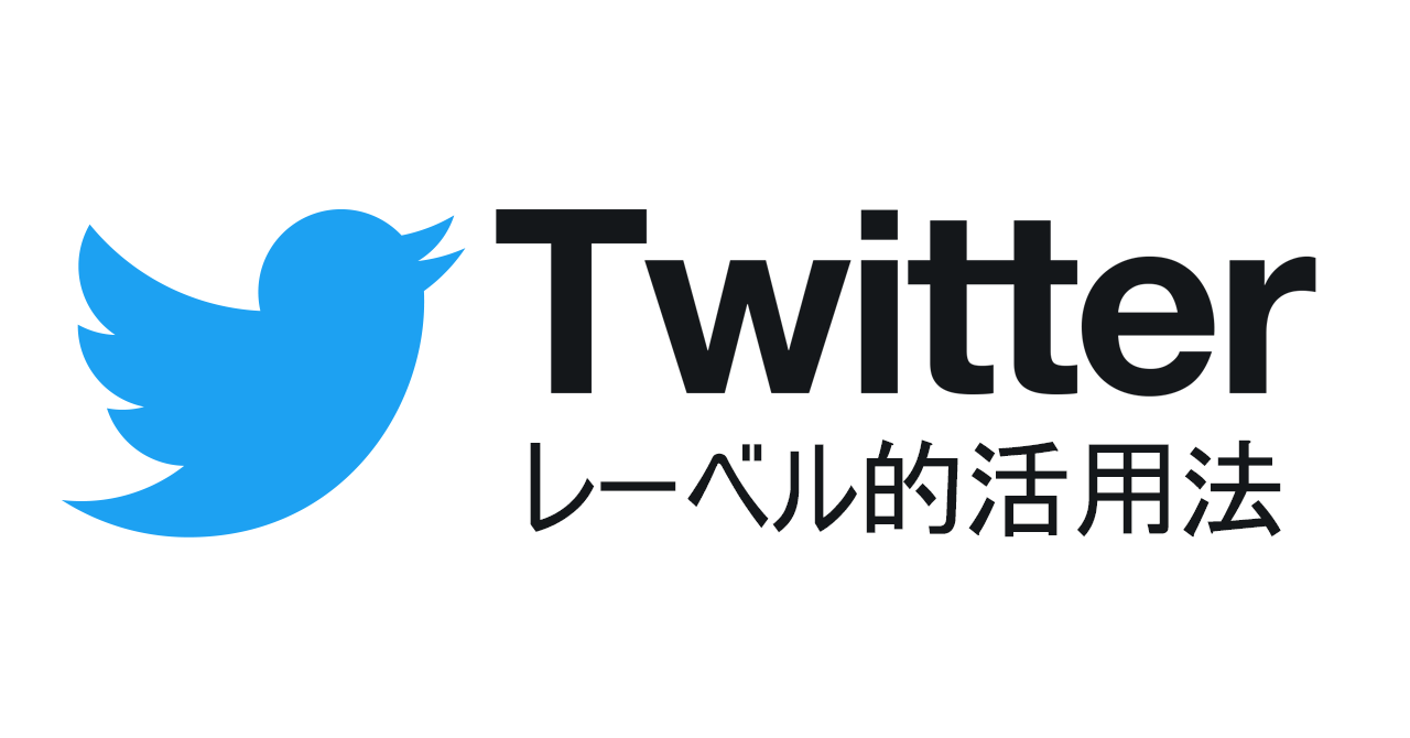note_Twitterレーベル的活用法