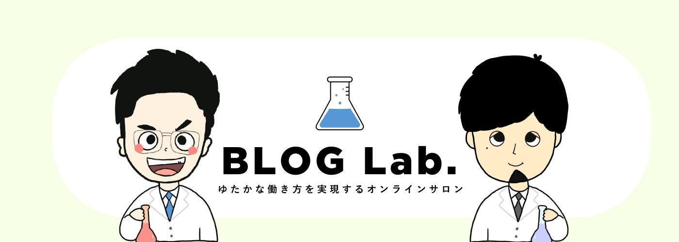 ブログラボ | BLOG LAB.