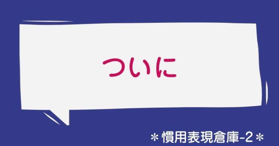 ついに|ベトナム語大好き!|note
