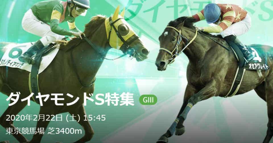 二死満塁の競馬BET Vol.49】 (15:45~)東京11R ダイヤモンドステークス ...