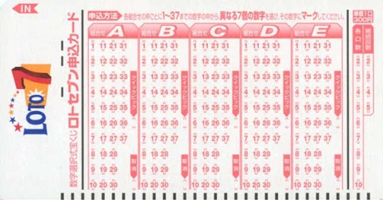 ロト 7 当選 番号 一覧 表 エクセル