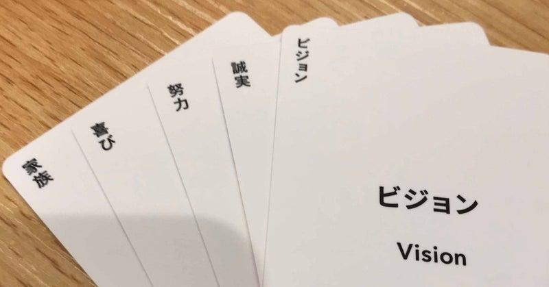 ワークショップ_価値観カード