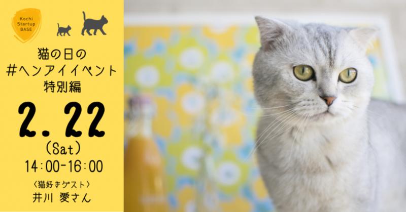 猫の日の-_ヘンアイナイト特別編-1-760x398