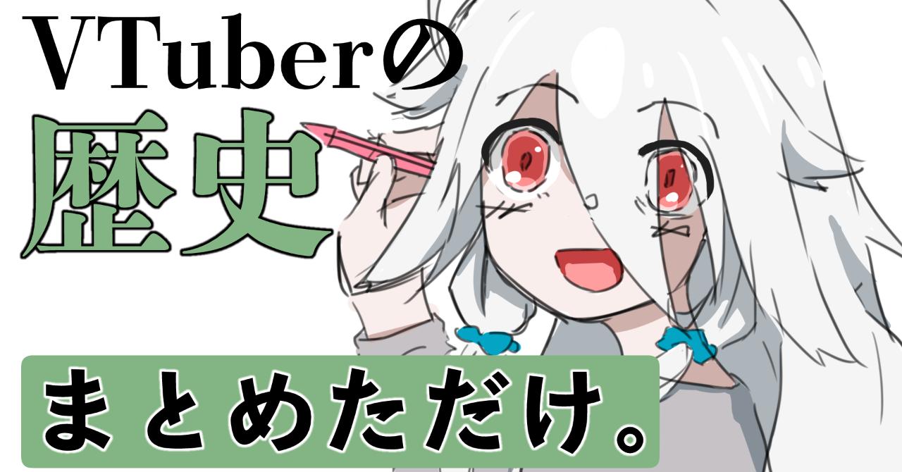 _VTuber革命_06