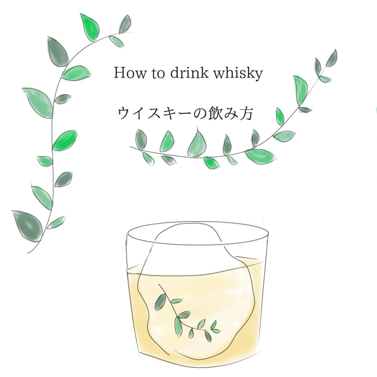 飲み 方 ウィスキー ウイスキーをストレートで味わう時はショットグラスに注いで、〇〇が必須|たのしいお酒.jp