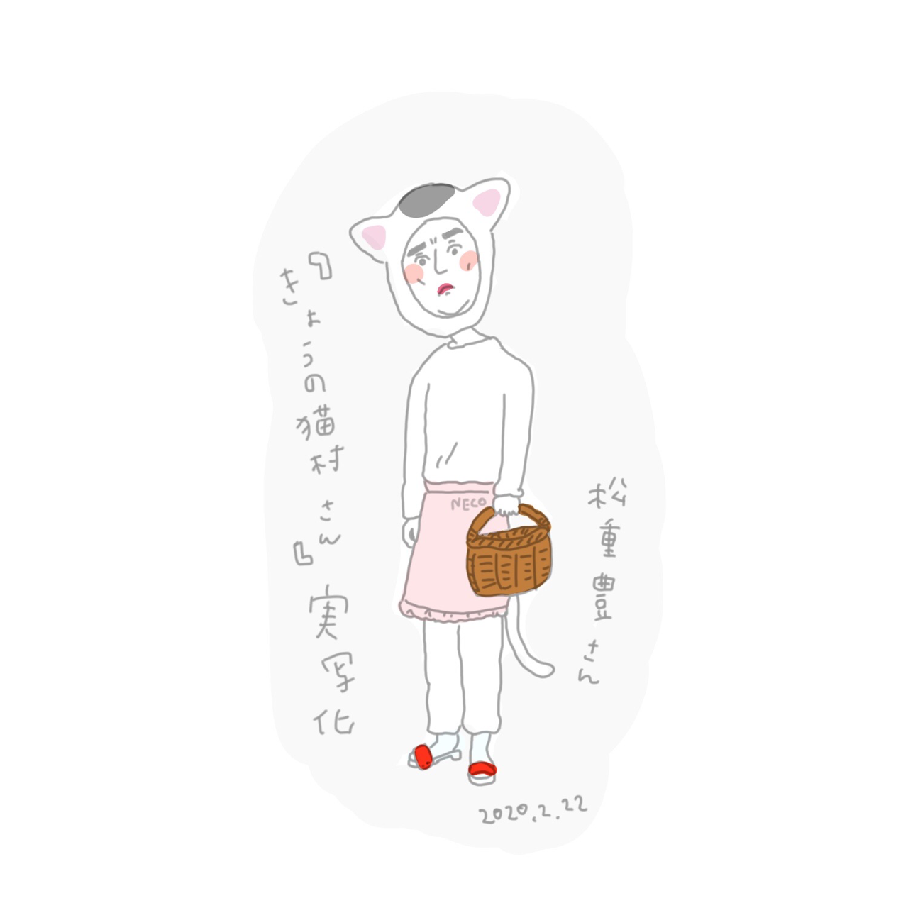 松重 村 さん 猫 豊 の 今日