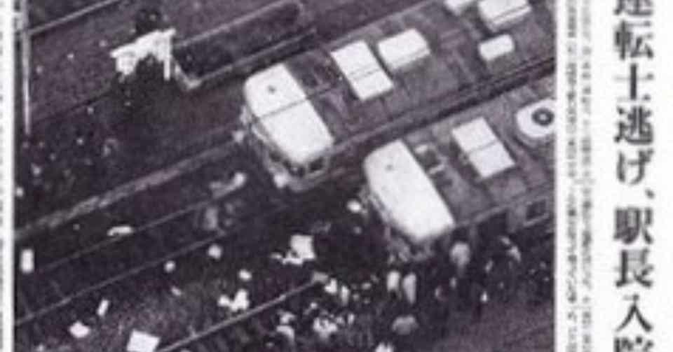 かつて日本でもパリみたいな暴動があった!乗客が大暴れした上尾事件を ...
