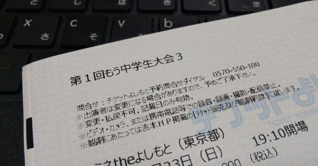 パンサー向井 中学