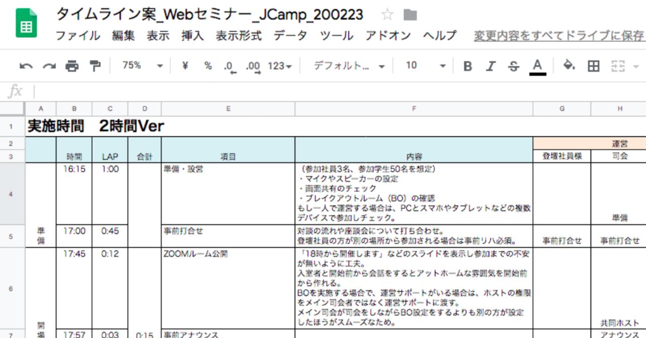 タイムライン案_Webセミナー_JCamp_200223_-_Google_スプレッドシート_-_Mozilla_Firefox