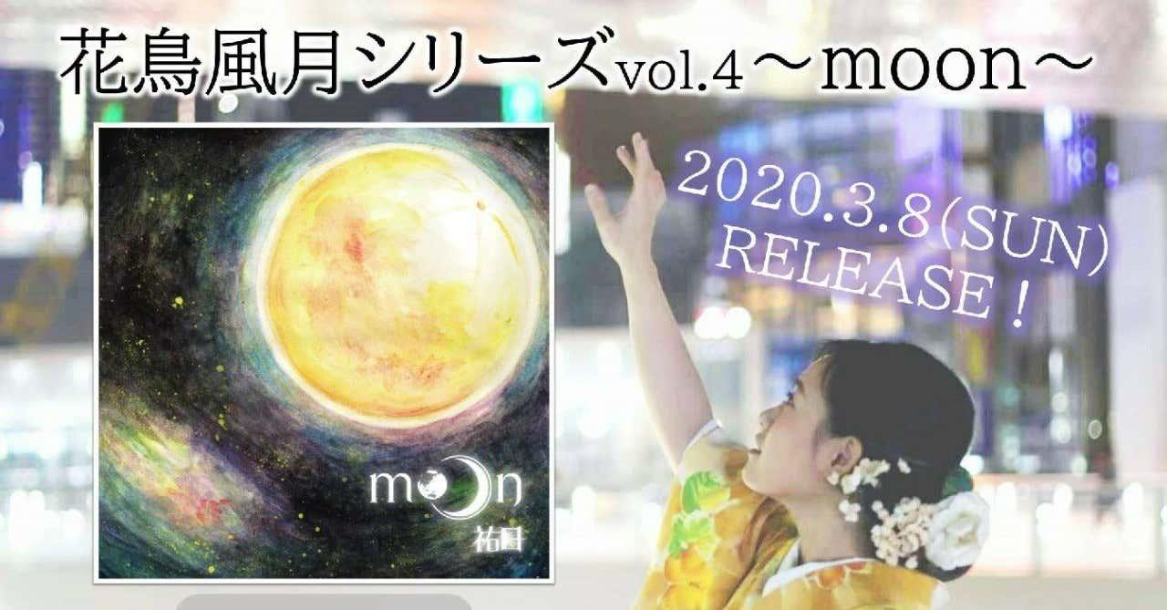 moonリリース