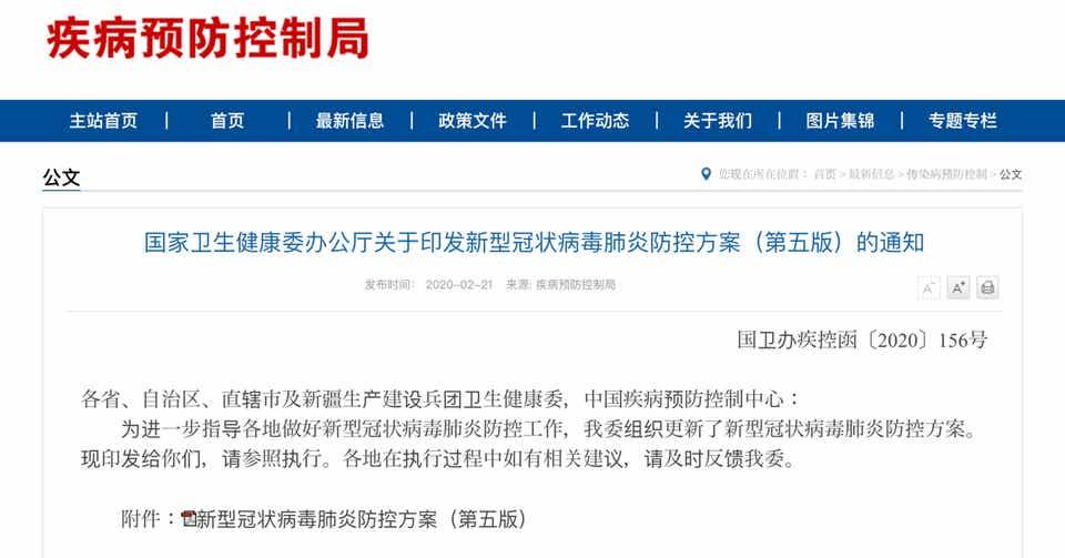新型 肺炎 中国 語