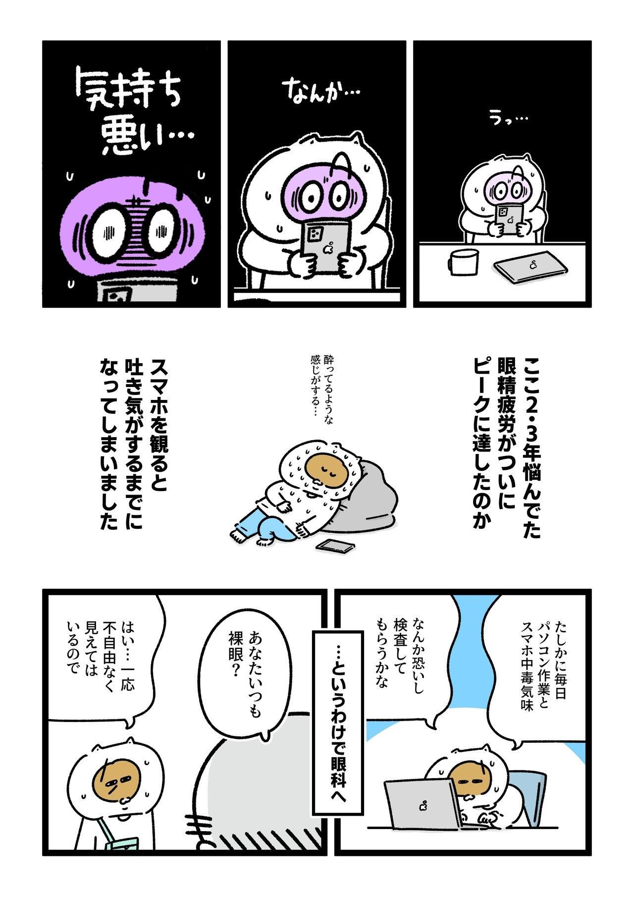 眼精疲労_001