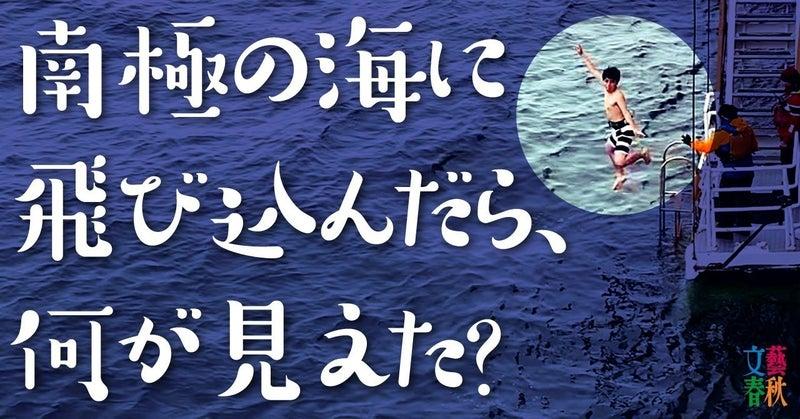 文藝春秋digital記事TOP岡田南極